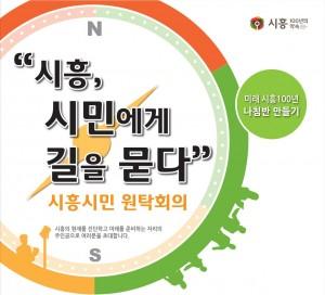 원탁회의 홍보물 (앞)_소