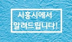 시흥시에서 알려드립니다