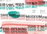 [꾸미기]시흥오이도박물관개관-1