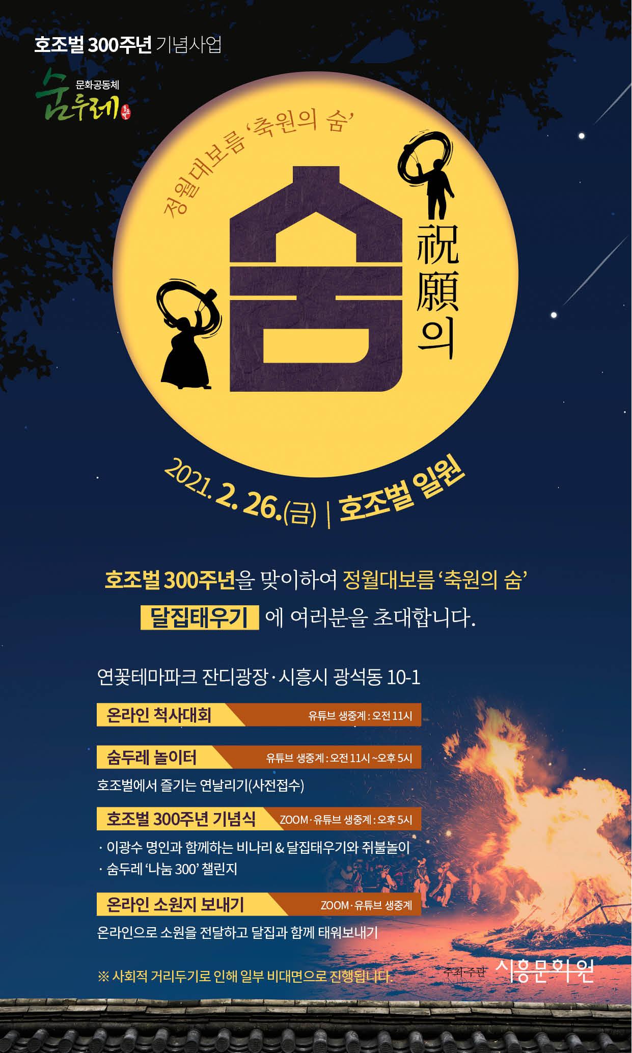 호조벌300주년기념사업 정월대보름'축원의 숨'