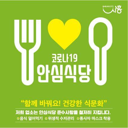 시흥시, 2021 코로나 19 안심식당 모집