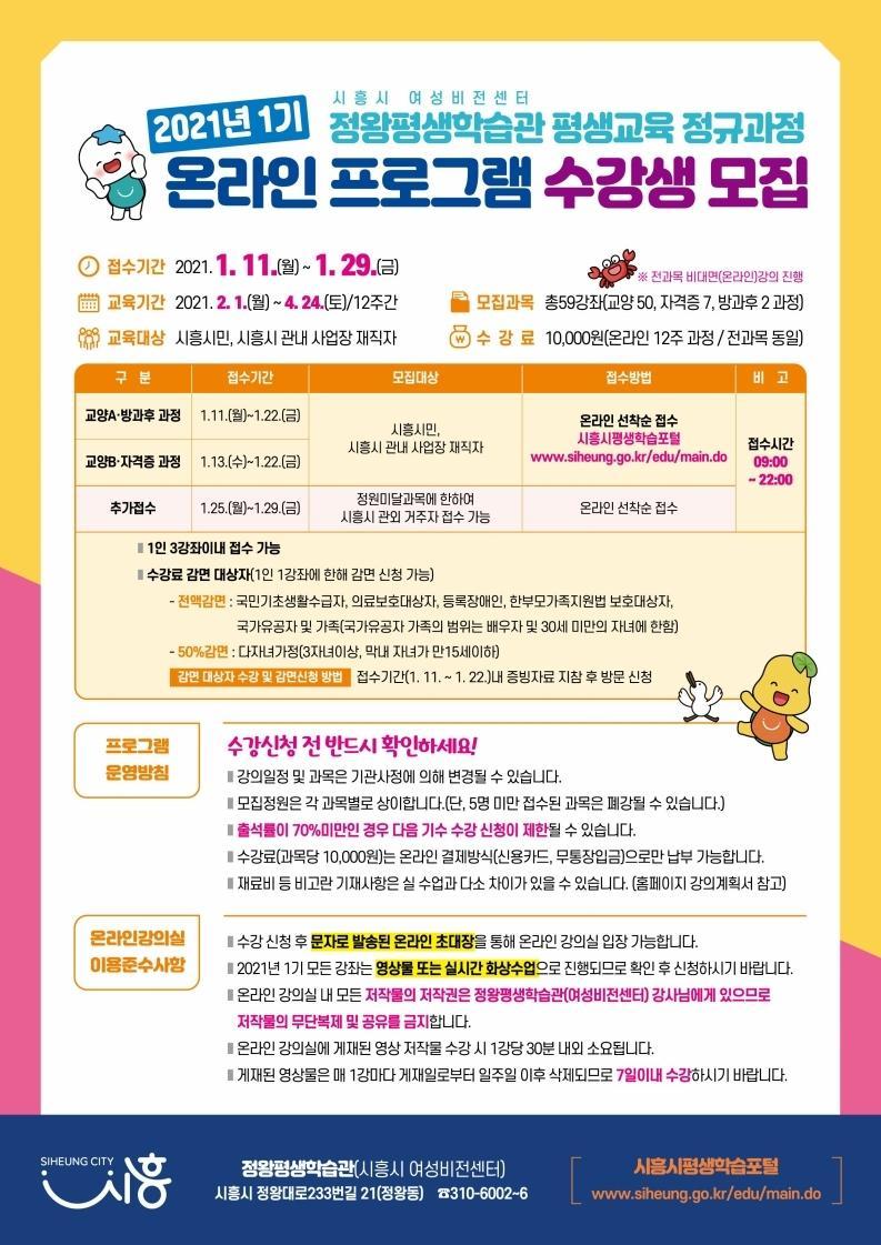 정왕평생학습관(구 여성비전센터) 2021년 1기 수강생 모집