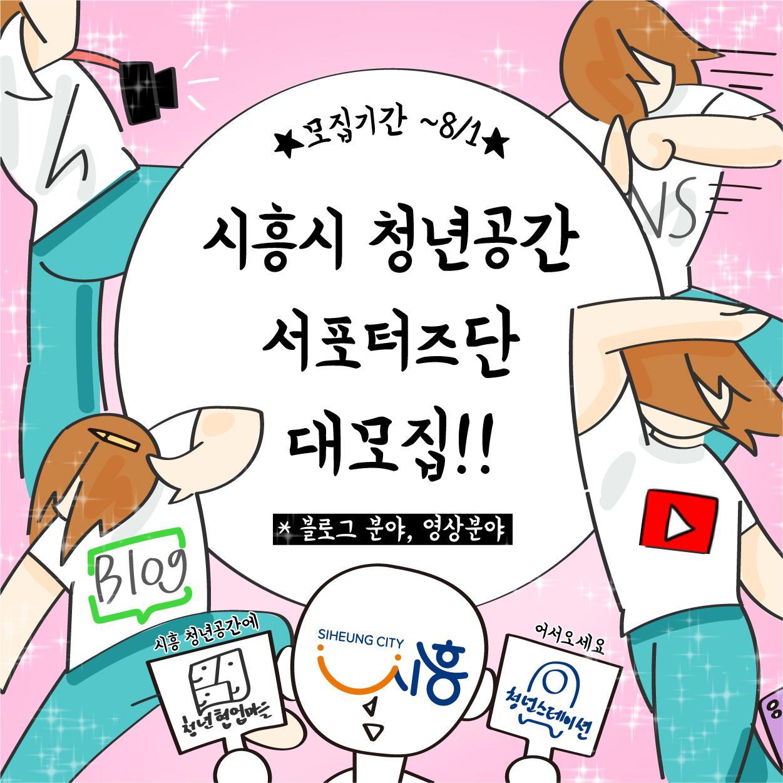 시흥시 청년공간 서포터즈단 참여자 모집