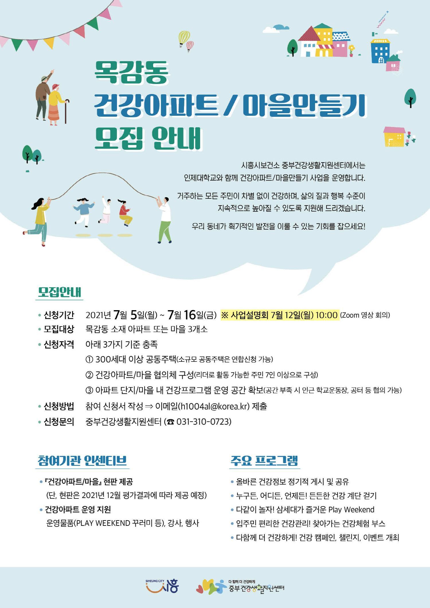 2021년 시흥시, 소지역 건강격차 해소를 위한 「목감동 건강아파트/마을 만들기」사업 대상 모집