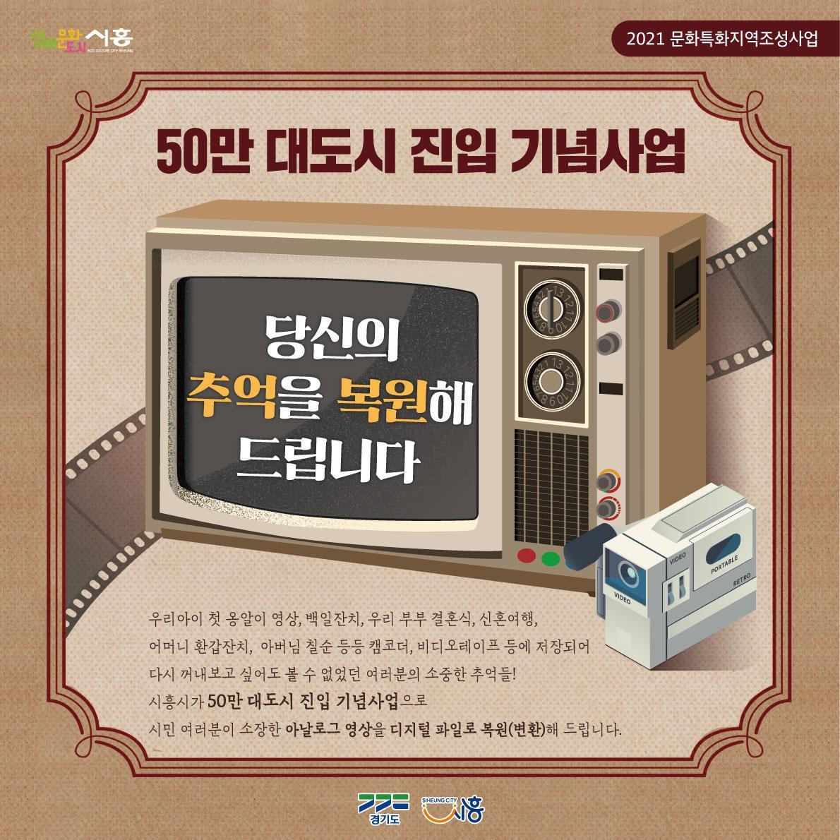 '시흥시민 추억 복원' 시흥시 아날로그 영상 디지털 변환서비스 인기