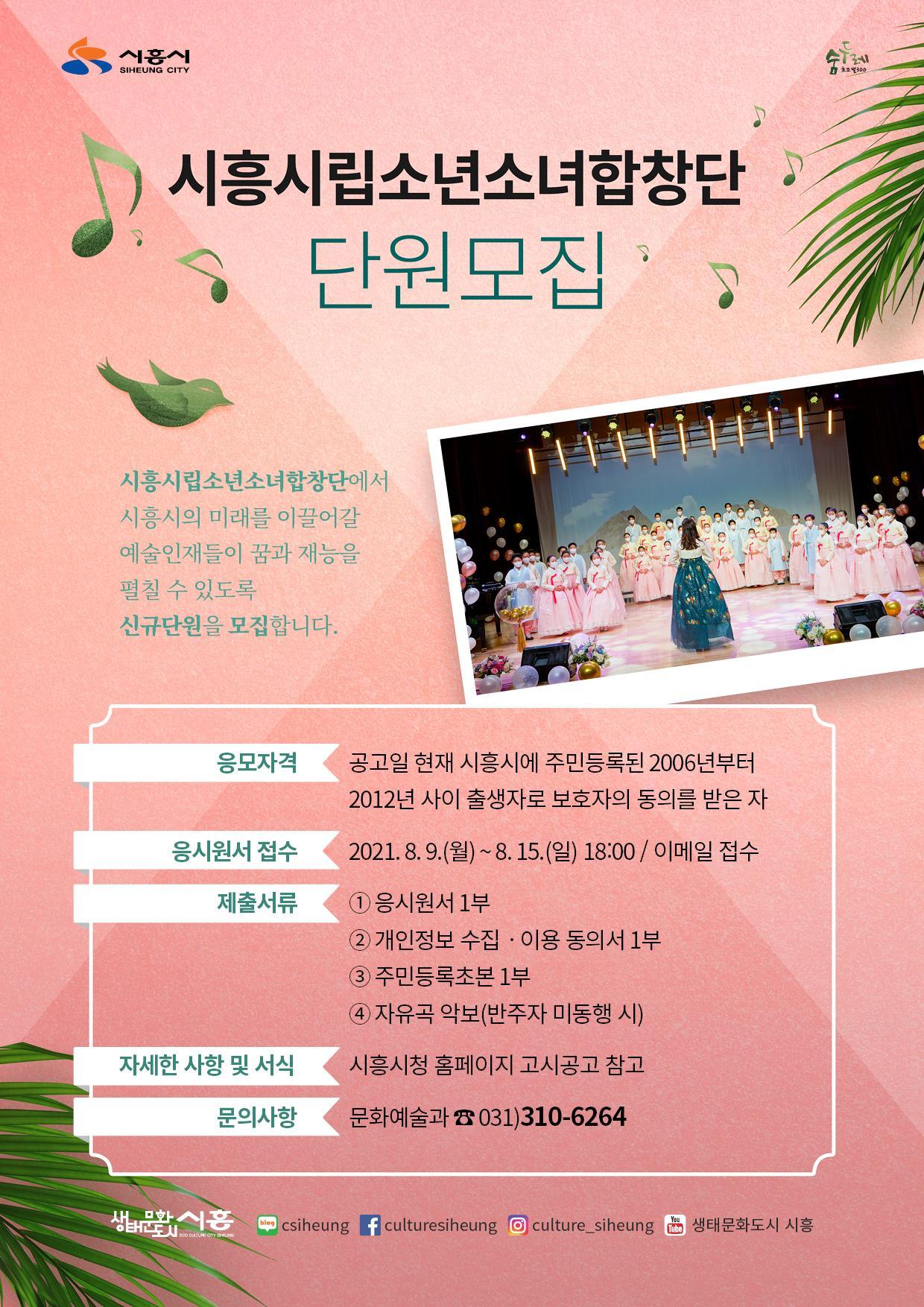 2021 시흥시립소년소녀합창단 신규 단원 공개 모집