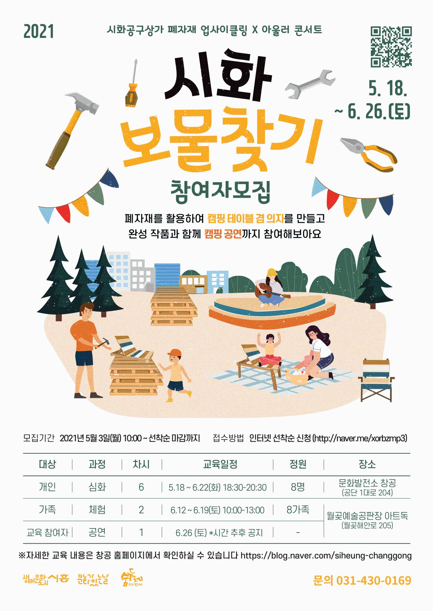 시흥시, <2021년 시화 보물찾기> 참여자 모집