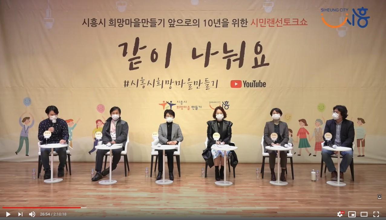 「같이 나눠요 #시흥시희망마을만들기」 성황리에 종료