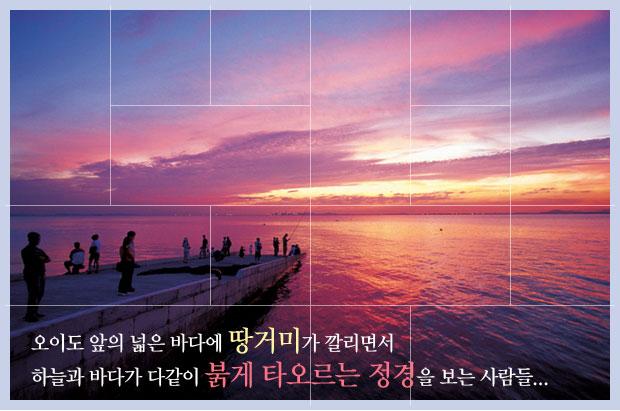 오이도 앞의 넓은 바다에 따거미가 까릴면서 하늘과 바다가 다같이 붉게 타오를는 정경을 보는 사람들...