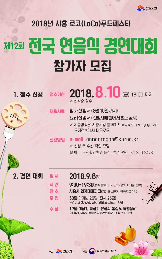 2018연음식 참가자 모집(홈페이지 게재)