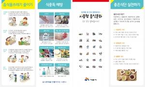 시흥리플렛-최종컨펌-표지면