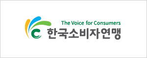 The Voice for Consumers 한국소비자연맹
